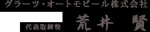 グラーツ・オートモビール株式会社 代表取締役 荒井 賢